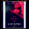 【映画】レッド・スパロー