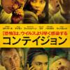【映画レビュー】コンテイジョンのあらすじ・ネタバレ【hulu配信中】