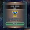 飛空城シーズン20、闘技場王冠シーズン33終了!