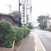 学食巡り 49食目 武蔵野美術大学