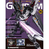 ガンダム・パーフェクトファイルNo.103号  2013年 9/24号