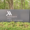 【SPG宿泊記】富士マリオットホテル山中湖へポイントで無料宿泊