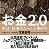 「お金2.0」思ったより経済とか生き方に触れた本だった!