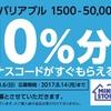 ミニストップでiTunesカード10%増量キャンペーン開催中 (2017年8月6日まで)