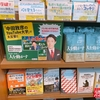 中田敦彦さん、YouTube大学で本を絶賛するのを控えめにしてもらえませんか...?
