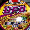 UFO 五目あんかけ風焼きそば!