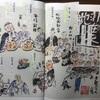 「漱石山房の津田青楓」展ーー「装丁家で終わるつもりはない。画家で大成したい」