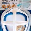 ダイソーのマスク用インナーフレーム、試したらかなりよかった。呼吸がしやすく、マスクしてたのをわすれるくらい!?快適、感動です。