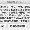 kindle本をpdfにしたときの作業ログ(mac)