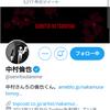 中村倫也company〜「ツイッター・フォロア数更新 」