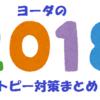 2018年のアトピー対策まとめ(ダイジェスト)