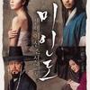 韓国映画「美人図」