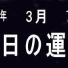 2018年 3月 7日 今日の運勢  (試)