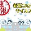 【速報】主な区施設の休館・休園等は5/31(日)まで期間を延長(R2.5.7時点)