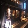 京都のオシャレ居酒屋 炭火とワイン