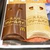 【マクドナルド】2種類のクリームパイが発売!少しでも大人になりたいあなたへ!