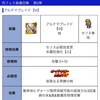 FFRK日記473 ガチャ「烈フェス第2弾」