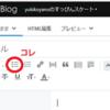 【はてなブログ】『箇条書き』ツールを使ってみる
