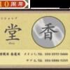 【秋の大感謝祭】香木・原木一斉セール!
