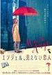 映画感想 - エンジェル、見えない恋人(2016)