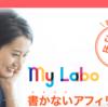 """「書かないアフィリエイト」""""MyLabo(マイラボ)""""ってどんなサイト?"""