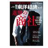 【ブックレビュー】BOOKS&TRENDS・週刊東洋経済2018.11.17