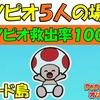 スペード島 キノピオ5人の場所  (キノピオ救出率100%)【ペーパーマリオ オリガミキング】 #110
