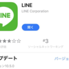 iOS向けLINEがv10.5.0にアップデート AppleIDとの連携に対応