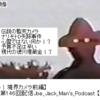【販促話。見よう!境界カメラ前編】第146回配信Joe_Jack_Man's_Podcast 【KAZZ師匠回】