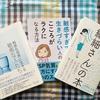 【HSP】敏感気質の人が愛読しているオススメHSP本3冊!