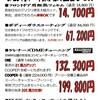2007年6月~のキャンペーン!!
