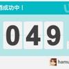 ♡8/10 断酒49日目【はむちゃんに重大な任務がかせられました!】