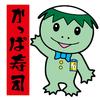 かっぱ寿司食べ放題が大盛況により再び実施!実施店舗拡大とWEB予約に!