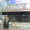 美しき地名 第92弾-2 「すみれが丘(横浜市・都筑区)」