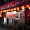 昭和のラーメン屋さんの感じが懐かしい。まほろばの九州ラーメン。