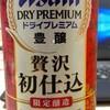 アサヒの贅沢初仕込はアルコール度数6.5%でアル中向け!