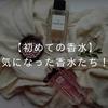 【女子力を上げる!】香水初心者にオススメの香水!