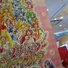 プリキュアショップ「プリキュア プリティストア」に行ってきました。in 大阪天王寺