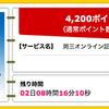 【ハピタス】岡三オンライン証券 口座開設が4,200pt(3,780ANAマイル)にアップ! 取引不要!!