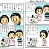 東京ぬこ探「ぬこと兄ちゃんとちぃ」