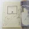 2012年 小説(ほぼラノベ)おすすめ3冊+3シリーズ