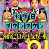 クイック・ジャパン134の在庫が売り切れ?水曜日のダウンタウン特集!