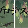 通勤通学で絶対面白いおすすめの小説は?|桐野夏生の世界で女心を知る