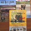 『福島  生きものの記録』全5作一挙上映会があった