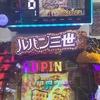 (パチンコセミプロ)「超えていけるさ限界を!」 主にルパン ミドル編