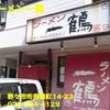 ラーメン一鶴~2012年9月1杯目~