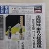 お盆明けの読売新聞と産経新聞