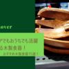 アウトドアでもおうちでも活躍する木製食器!おすすめ木製食器15選!