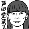 【邦画/アニメ】『海獣の子供』ネタバレ感想レビュー--手間のかかった緻密な作画ばかりが称賛されることへの危惧