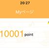 マクロミルで10000ポイントいきました!!!
